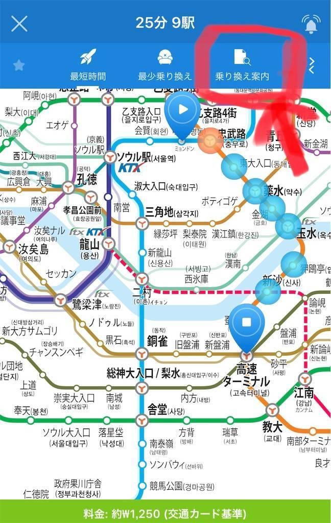 subwaykorea使い方3