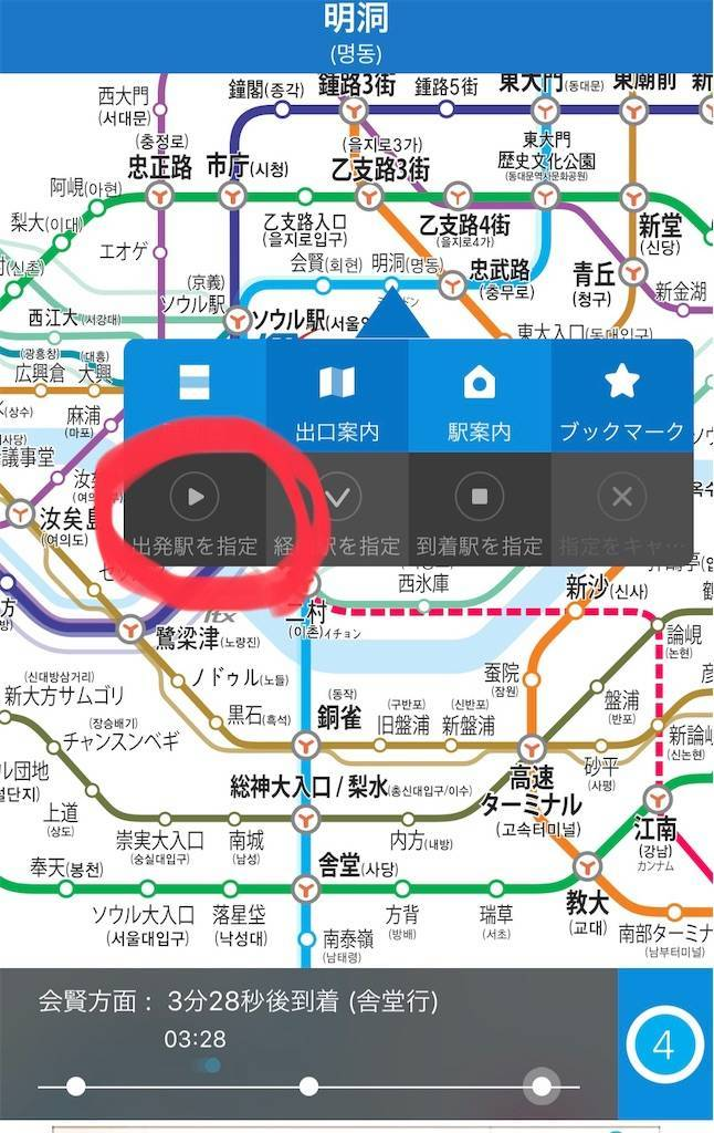 subwaykorea使い方1