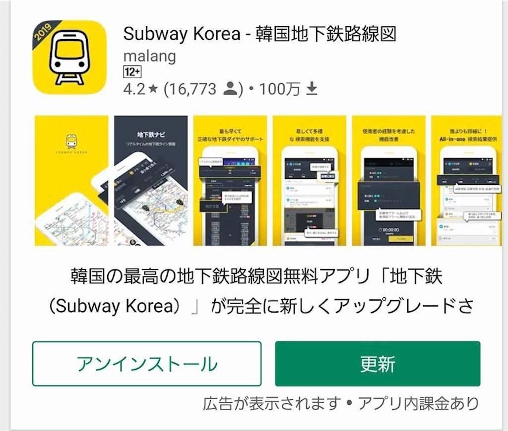 android版subwaykorea