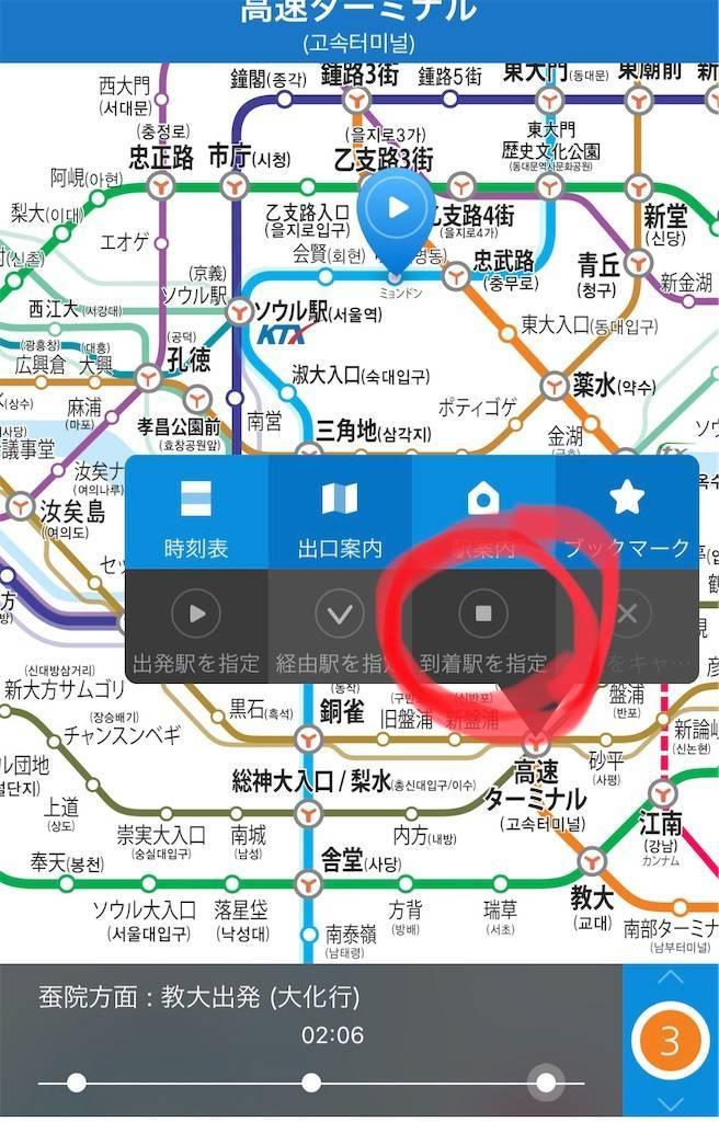 subwaykorea使い方2