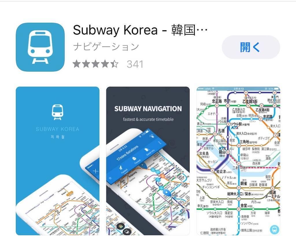 iphone版subwaykorea