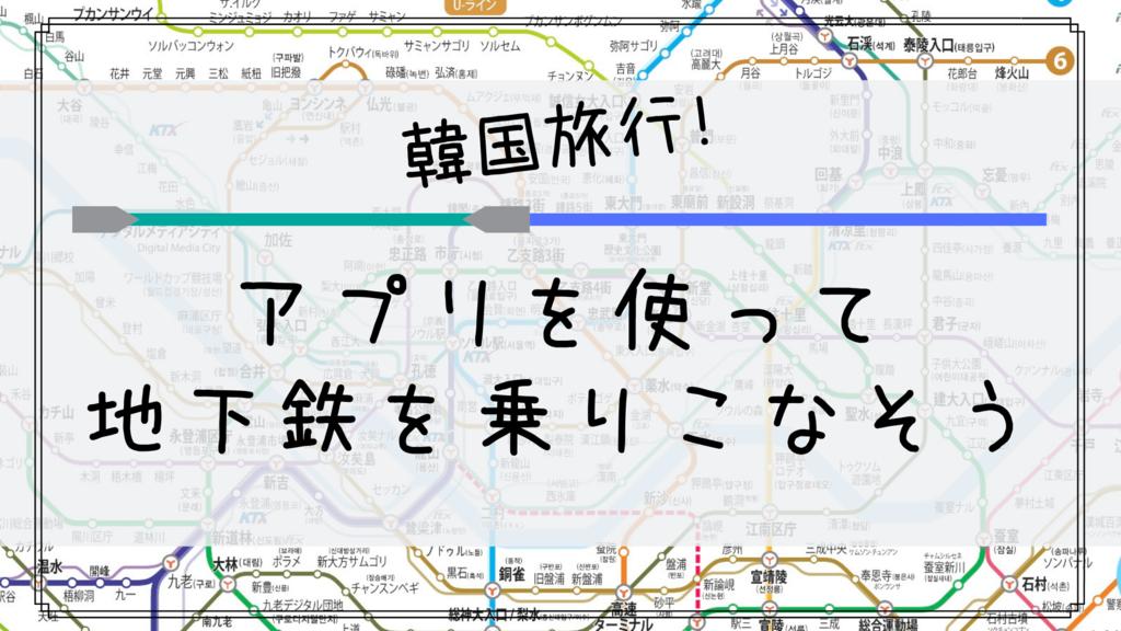 地下鉄アプリを使おう