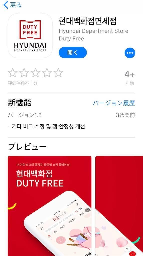韓国語版アプリ