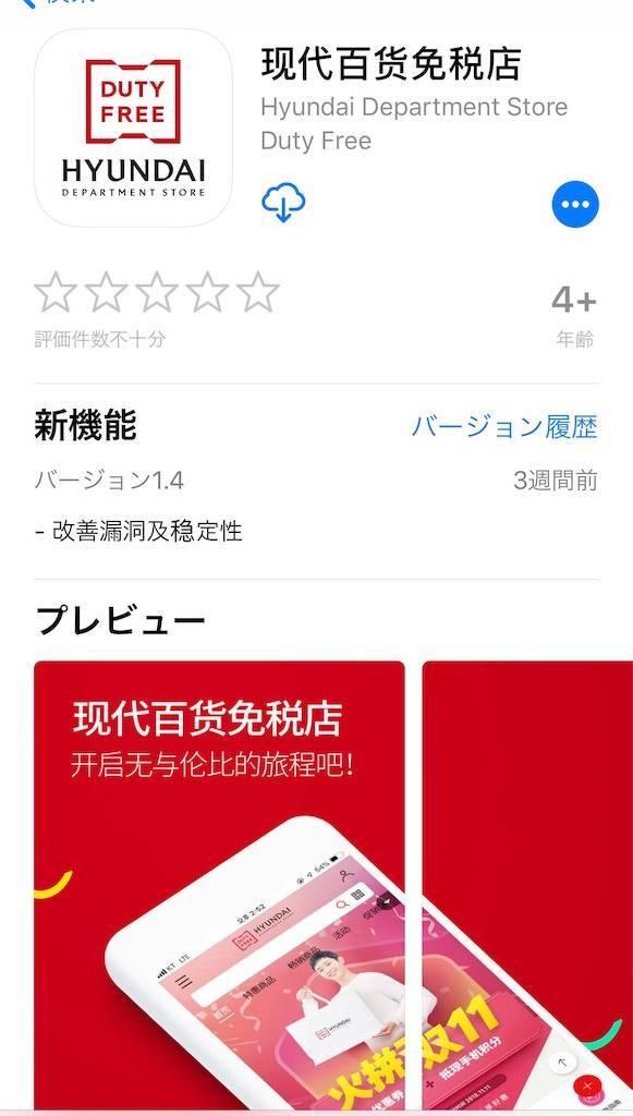 中国語アプリ