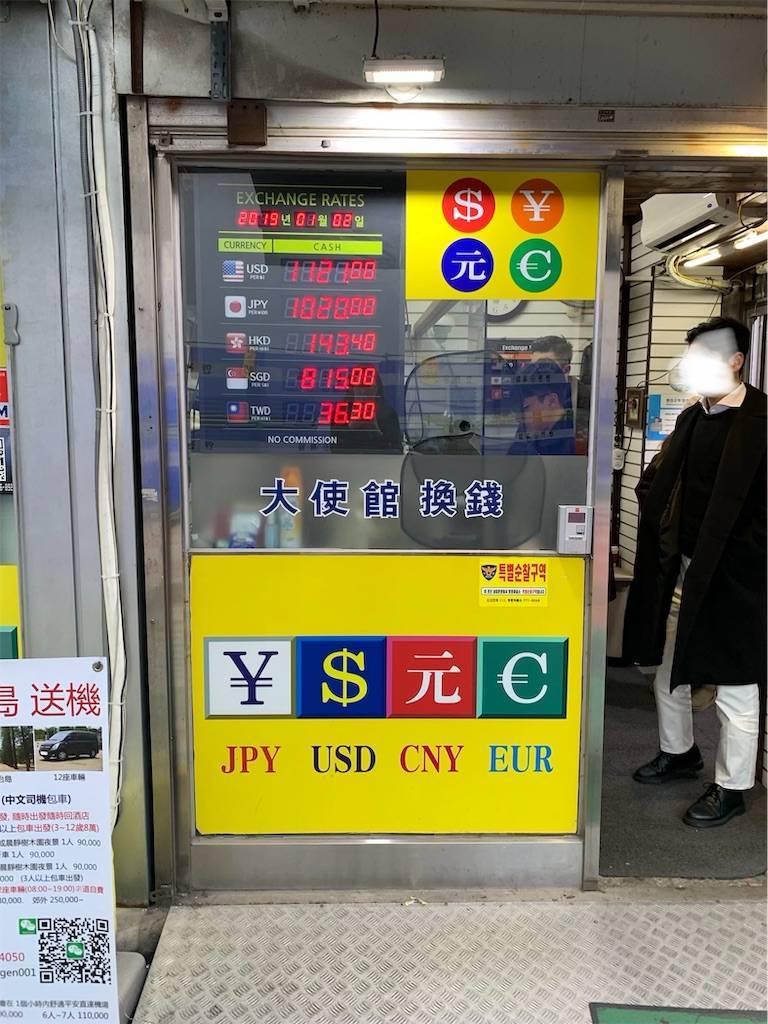 大使館前両替所のレート