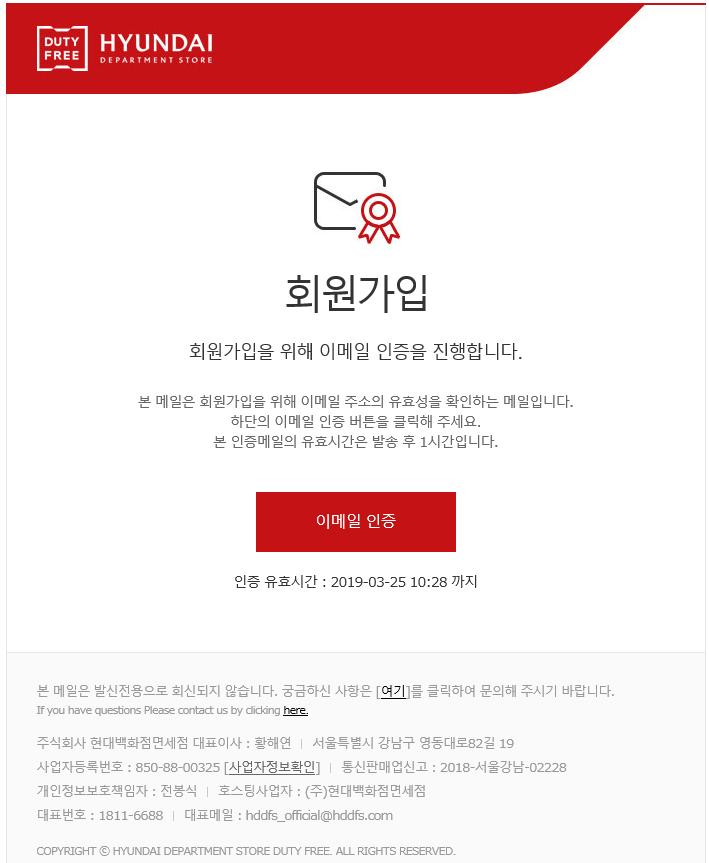 現代百貨免税店からの認証メール