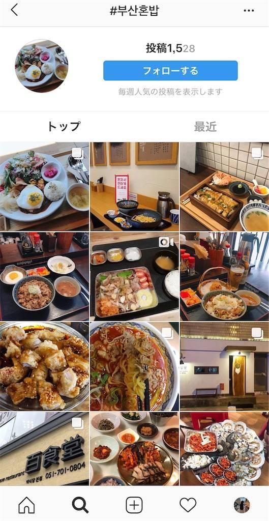 釜山でひとりご飯をするなら