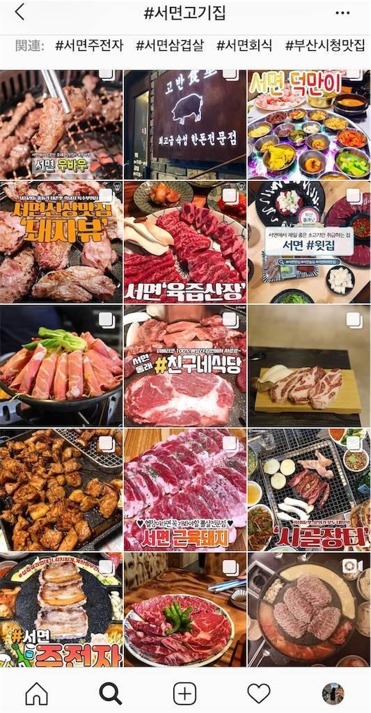 釜山で肉を食べるなら