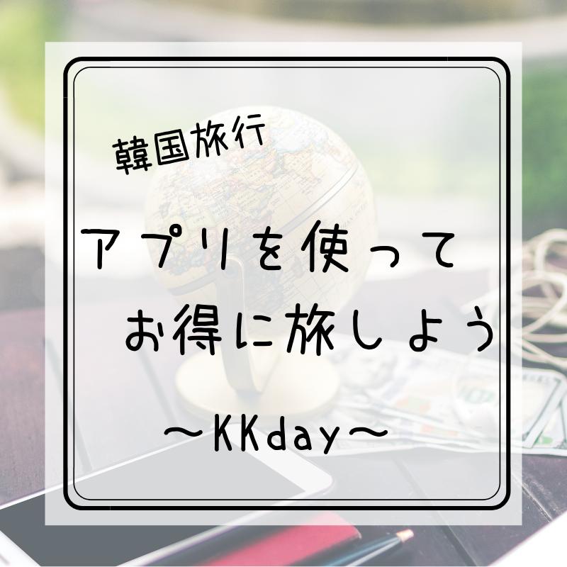 お得アプリkkday
