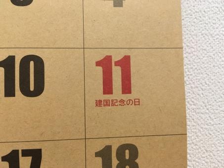f:id:mamesukeing:20180210152547j:plain