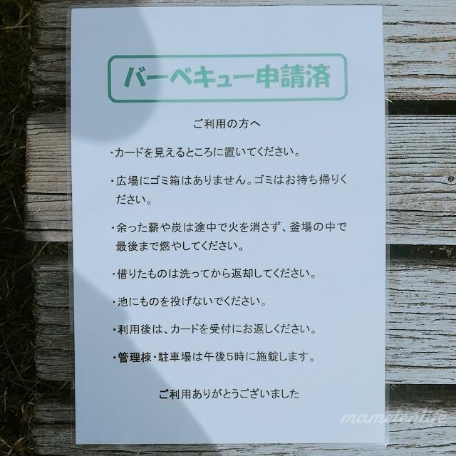 吉田ふれあい広場バーベキュー許可証