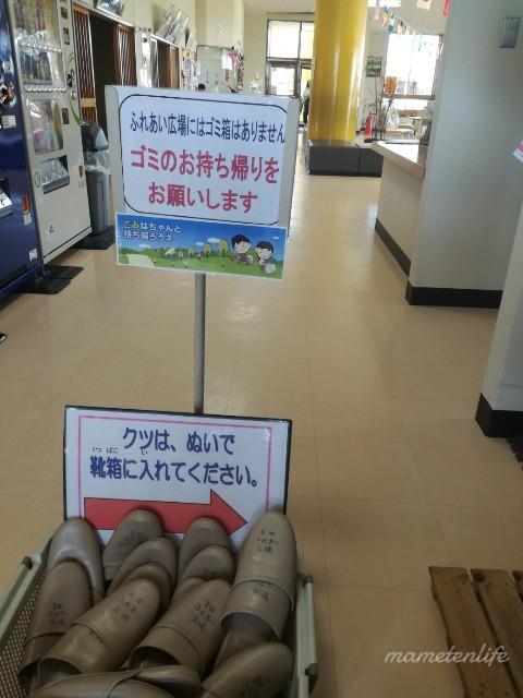 吉田ふれあい広場の注意書き