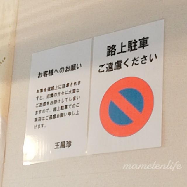 路上駐車禁止の紙