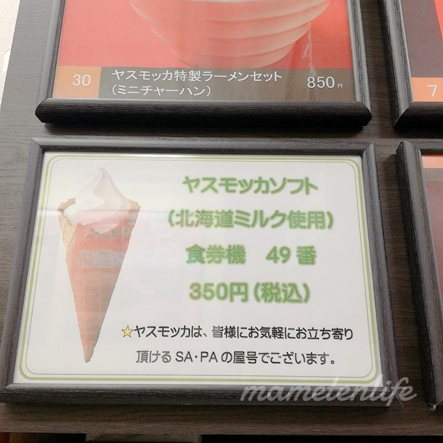 大積PAのミルクソフトクリーム
