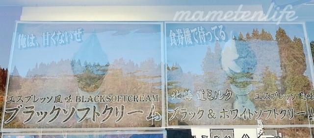 大積PA入口のソフトクリーム写真