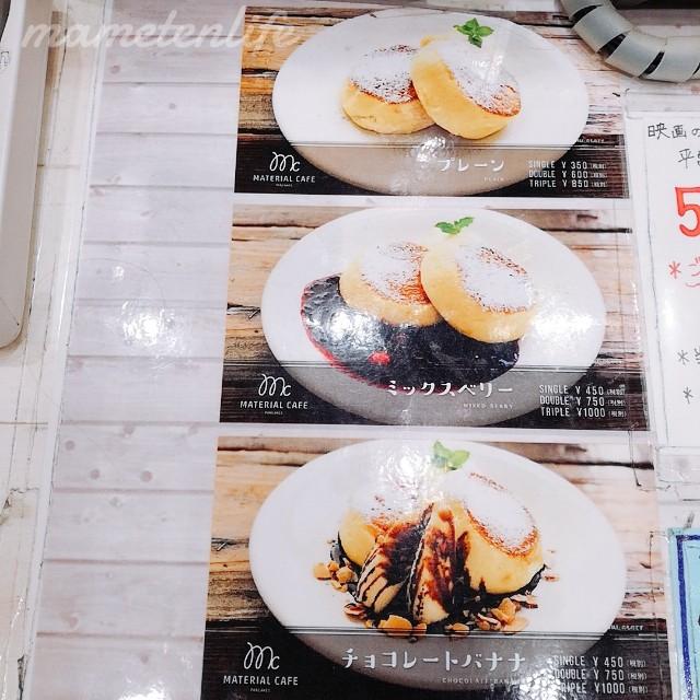 マテリアルカフェイオンモール新潟南店のパンケーキメニュー