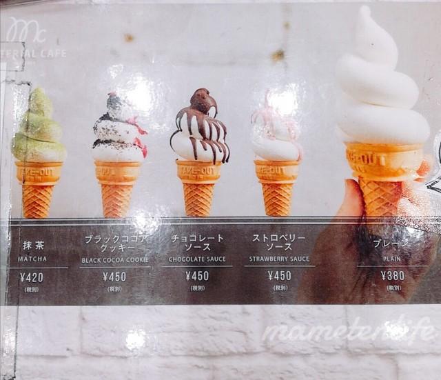 マテリアルカフェイオンモール新潟南店のソフトクリームメニュー