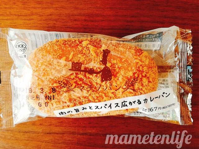 ローソン肉の旨みとスパイス広がるカレーパンの表パッケージ