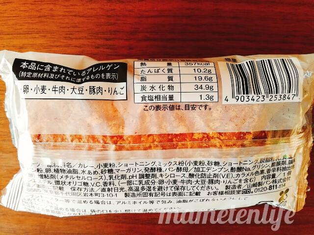 ローソン肉の旨みとスパイス広がるカレーパンの裏パッケージ