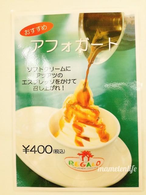 ミルク・カフェのアフォガード店内写真