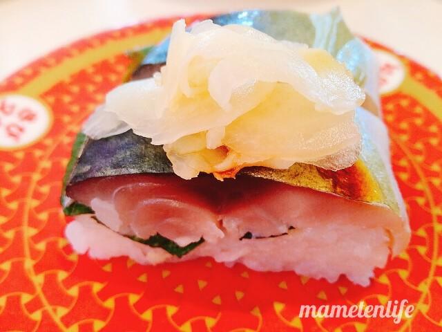 はま寿司のしめさば押しずしにガリをトッピング