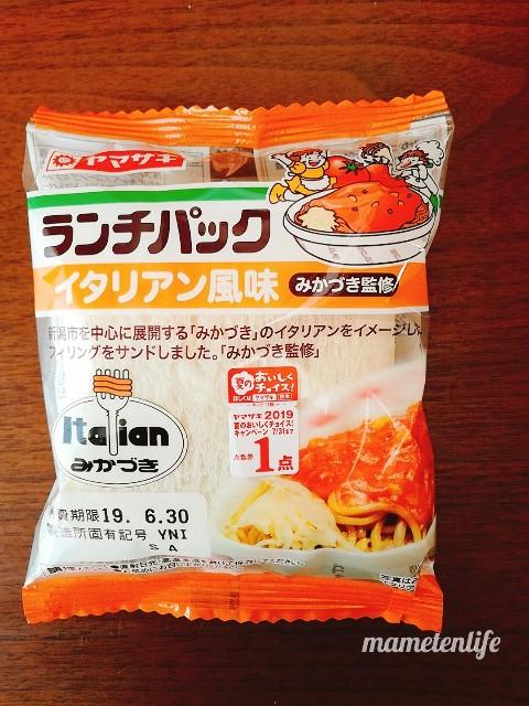 山崎製パンランチパックイタリアン風味のみかづき監修のパッケージアップ