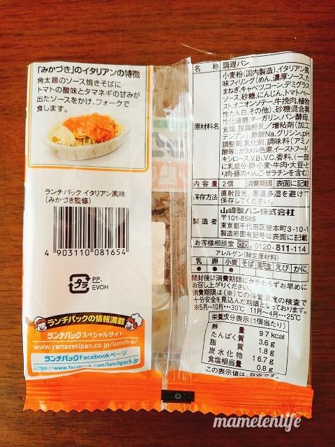 山崎製パンランチパックイタリアン風味のみかづき監修の原材料名・カロリーなど