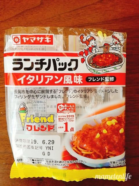 山崎製パンランチパックイタリアン風味フレンド監修のパッケージアップ