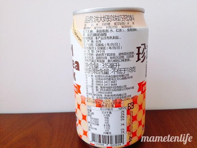 タピオカミルクティー缶(台湾洪大媽珍珠奶茶飲料)の側面の中国語表記