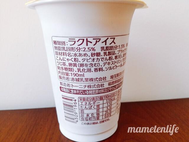 ファミリーマートのタピオカほうじ茶ラテ氷の原材料名・カロリーなど