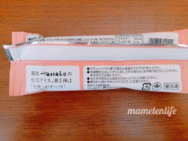 Hanakoとコラボしたタピオカマンゴージャスミンティーアイスバーのパッケージ裏