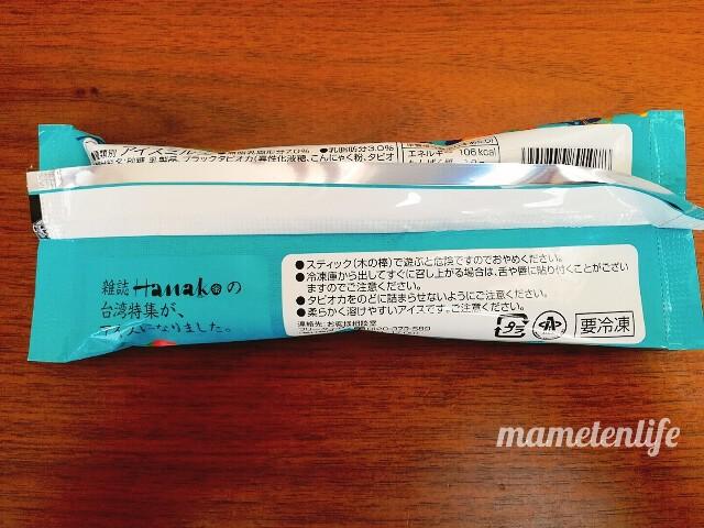 Hanakoとコラボしたウーロンミルクティーアイスバーのパッケージ裏