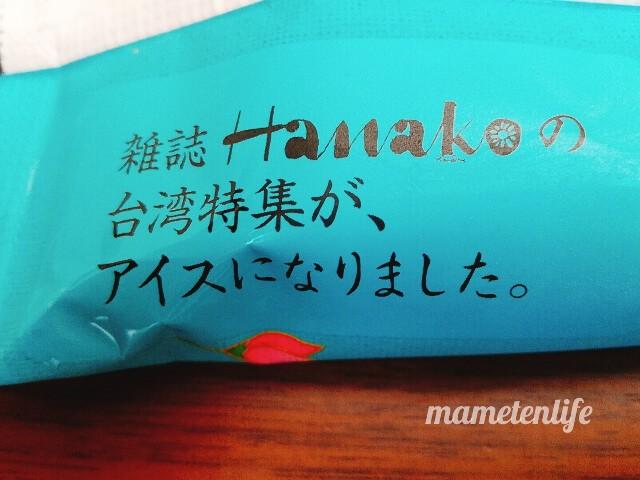 Hanakoとコラボしたウーロンミルクティーアイスバーのパッケージ裏の説明