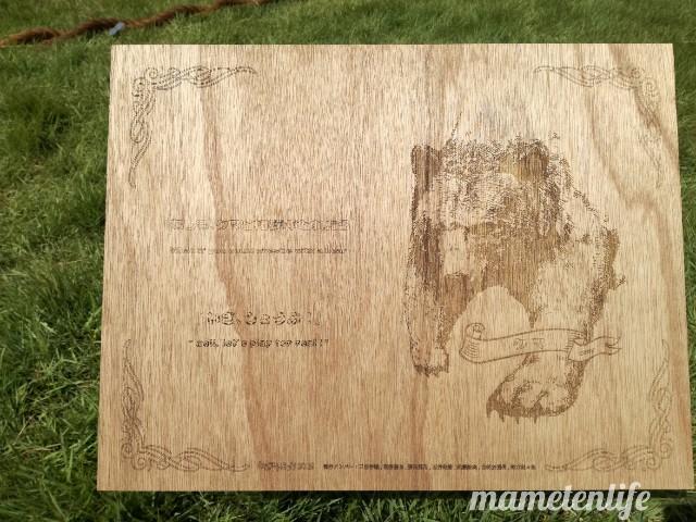 2019年上堰潟公園のわらアートのクマの看板