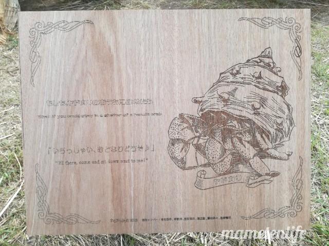 2019年上堰潟公園のやどかりのわらアート