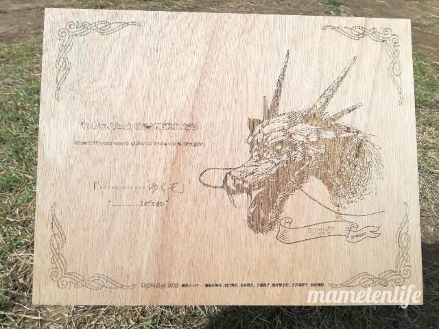 2019年上堰潟公園のリュウのわらアートの看板