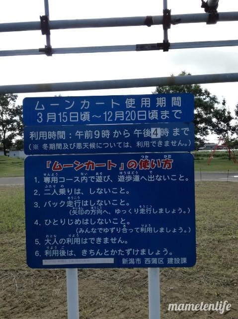 上堰潟公園の足こぎカートの注意書き