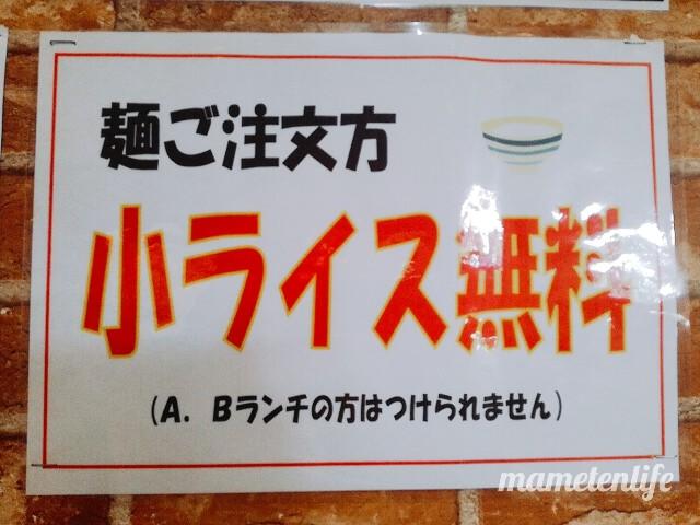 海老寿DELUX(エビスデラックス)の小ライス無料の貼り紙