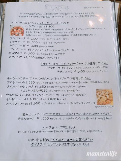 ラ・ポルタブルー(Pizzeria eBar LA PORTA BLU)ピッツァメニュー