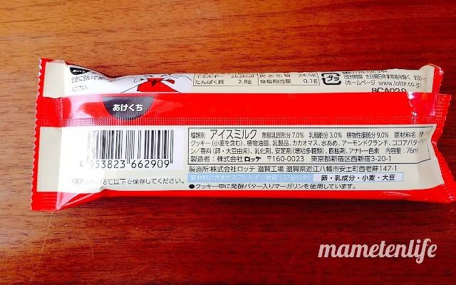 ロッテガーナ&チョコクッキーサンドの原材料名
