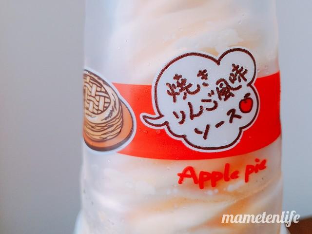 赤城たっぷりアップルパイのパッケージの手書き文字