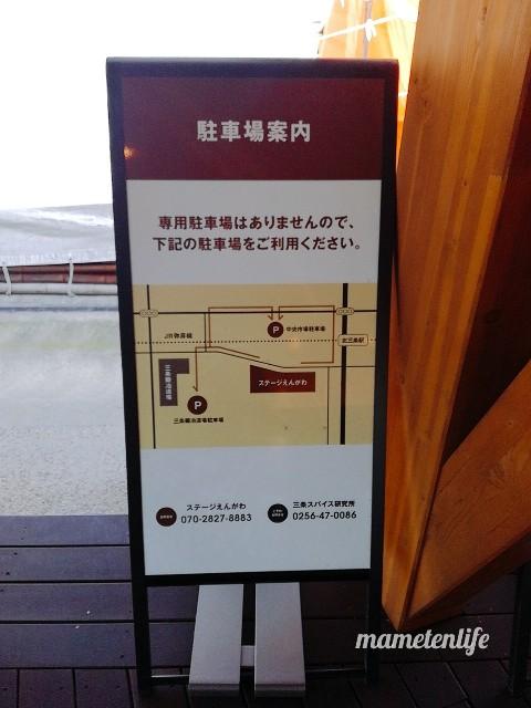 三条市スパイス研究所のあるステージえんがわの駐車場案内看板