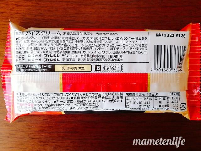 ブルボンルマンドアイスストロベリーの原材料名・カロリーなど