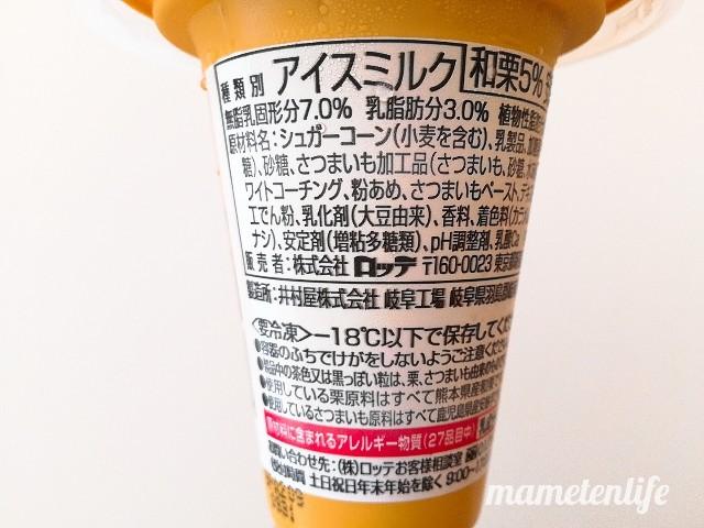 ローソン和栗と安納芋ワッフルコーンの原材料名など