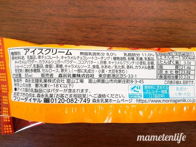 森永乳業チェリオトリプルキャラメル味の原材料名・カロリーなど