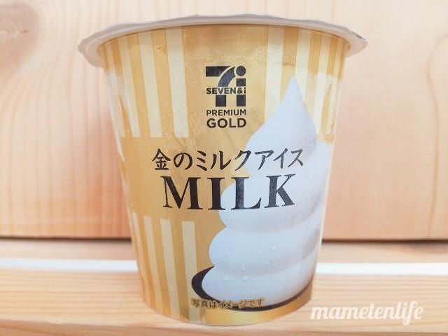 セブン‐イレブン 金のミルクアイスのパッケージ