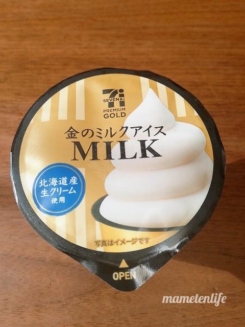 セブン‐イレブン 金のミルクアイスのフタ