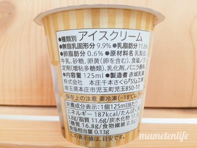 セブン‐イレブン 金のミルクアイスの原材料名・カロリーなど