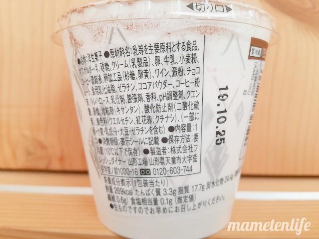 ローソン CUPKE(カプケ)の原材料名・カロリーなど