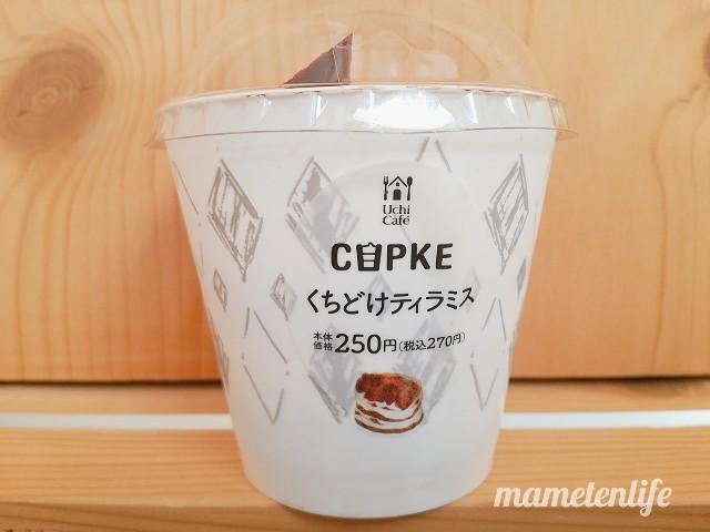 ローソン CUPKE